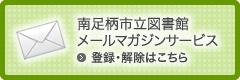 メールマガジンサービス 登録・解除